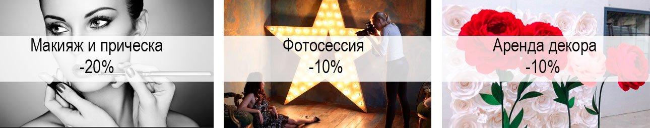 partneri_skidka.jpg